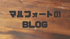 福島市の不動産情報 株式会社 マルフォートブログ